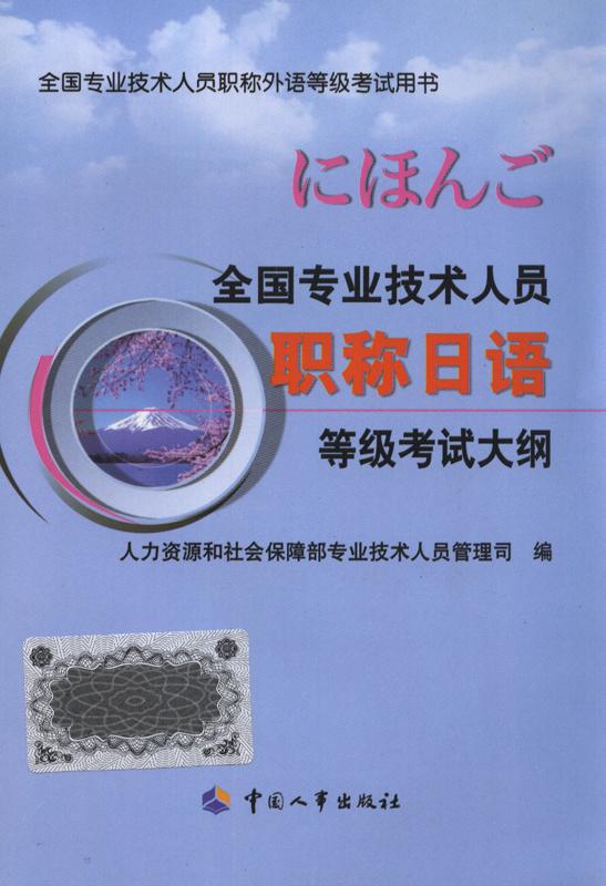 2011年全国专业技术人员职称日语等级考试大纲